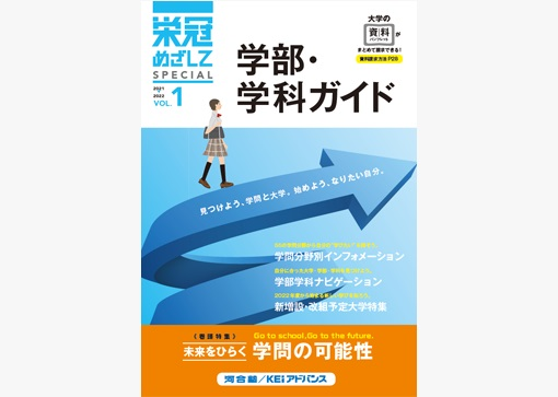 Eikan Mezashite Special Vol. 1: Guide to Faculties and Departments