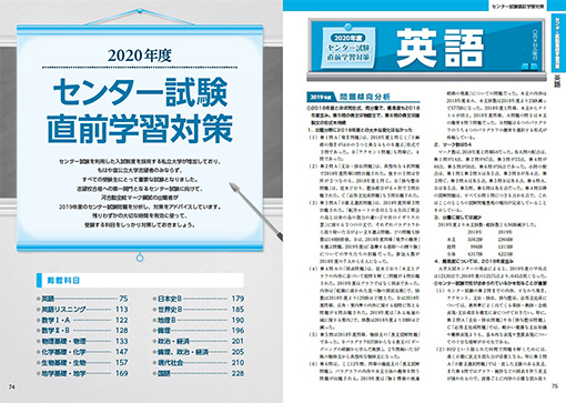 Eikan Mezashite Special Vol. 2: Studying tips to take right before entrance exams  Journal images1