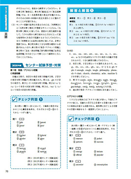 Eikan Mezashite Special Vol. 2: Studying tips to take right before entrance exams  Journal images2