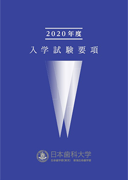 The Nippon Dental University Entrance Exam Guidelines1