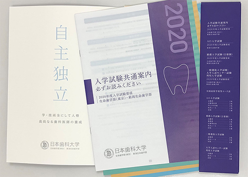 The Nippon Dental University Entrance Exam Guidelines2